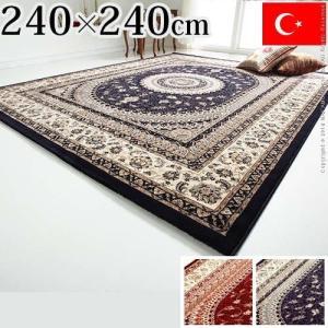 トルコ製 ウィルトン織りラグ マルディン 240x240cm|nacole