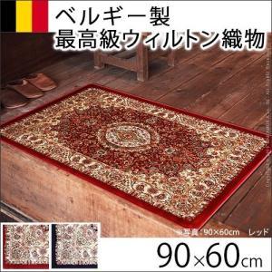 玄関マット 室内 ベルギー製ウィルトン織玄関マット 90x60cm エントランスマット|nacole