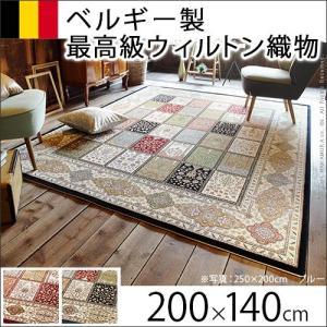 ラグ カーペット ベルギー製ウィルトン織ラグ 200x140cm ラグマット|nacole