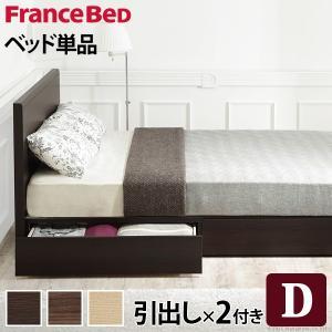 フランスベッド ダブル フラットヘッドボードベッド グリフィン 引出しタイプ ダブル ベッドフレームのみ 収納|nacole