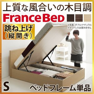フランスベッド シングル フラットヘッドボードベッド グリフィン 跳ね上げ縦開き シングル ベッドフレームのみ 収納|nacole