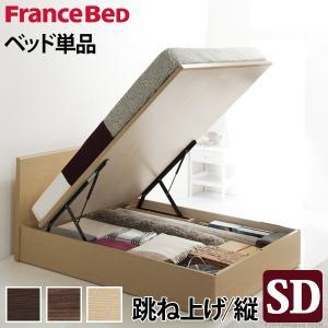 フランスベッド セミダブル フラットヘッドボードベッド グリフィン 跳ね上げ縦開き セミダブル ベッドフレームのみ 収納|nacole