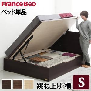 フランスベッド シングル フラットヘッドボードベッド グリフィン 跳ね上げ横開き シングル ベッドフレームのみ 収納|nacole