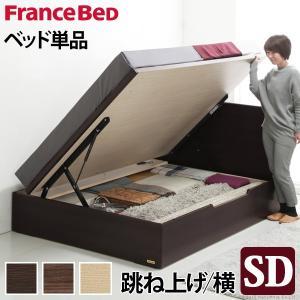 フランスベッド セミダブル フラットヘッドボードベッド グリフィン 跳ね上げ横開き セミダブル ベッドフレームのみ 収納|nacole