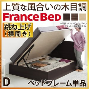 フランスベッド ダブル フラットヘッドボードベッド グリフィン 跳ね上げ横開き ダブル ベッドフレームのみ 収納|nacole
