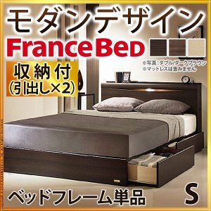 フランスベッド シングル ライト・棚付きベッド グラディス 引き出し付き シングル ベッドフレームのみ 収納|nacole