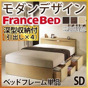 フランスベッド セミダブル ライト・棚付きベッド グラディス 深型引出し付き セミダブル ベッドフレームのみ 収納|nacole