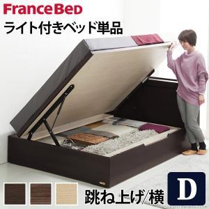 フランスベッド ダブル ライト・棚付きベッド グラディス 跳ね上げ横開き ダブル ベッドフレームのみ 収納|nacole