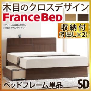 フランスベッド セミダブル 収納付きフラットヘッドボードベッド オーブリー 引出しタイプ セミダブル ベッドフレームのみ 収納|nacole