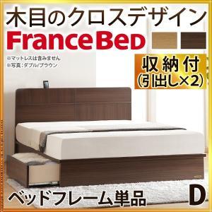 フランスベッド ダブル 収納付きフラットヘッドボードベッド オーブリー 引出しタイプ ダブル ベッドフレームのみ 収納|nacole