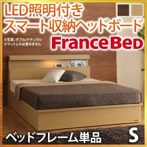 フランスベッド シングル ライト・棚付きベッド ジェラルド 収納なし シングル ベッドフレームのみ フレーム|nacole