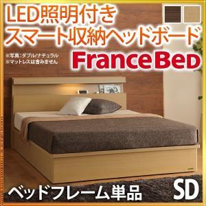 フランスベッド セミダブル ライト・棚付きベッド ジェラルド 収納なし セミダブル ベッドフレームのみ フレーム|nacole