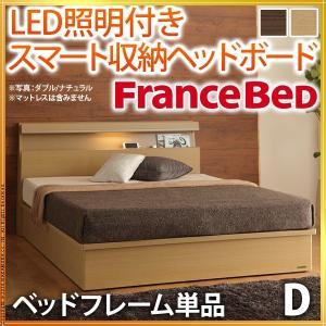 フランスベッド ダブル ライト・棚付きベッド ジェラルド 収納なし ダブル ベッドフレームのみ フレーム|nacole