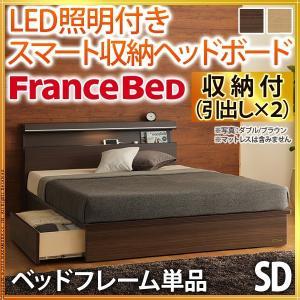 フランスベッド セミダブル ライト・棚付きベッド ジェラルド 引出しタイプ セミダブル ベッドフレームのみ 収納|nacole
