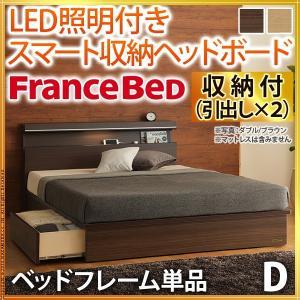 フランスベッド ダブル ライト・棚付きベッド ジェラルド 引出しタイプ ダブル ベッドフレームのみ 収納|nacole