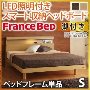 フランスベッド シングル ライト・棚付きベッド ジェラルド レッグタイプ シングル ベッドフレームのみ フレーム|nacole
