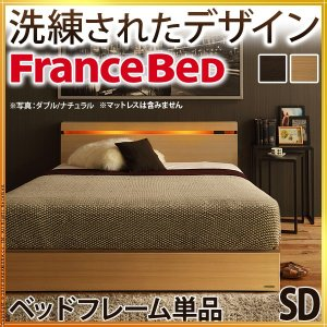 フランスベッド セミダブル ライト・棚付きベッド クレイグ 収納なし セミダブル ベッドフレームのみ フレーム|nacole