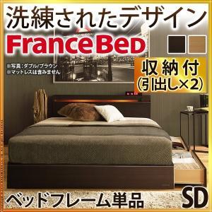 フランスベッド セミダブル ライト・棚付きベッド クレイグ 引き出し付き セミダブル ベッドフレームのみ 収納|nacole