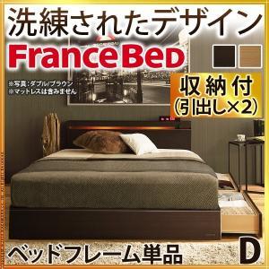 フランスベッド ダブル ライト・棚付きベッド クレイグ 引き出し付き ダブル ベッドフレームのみ 収納|nacole