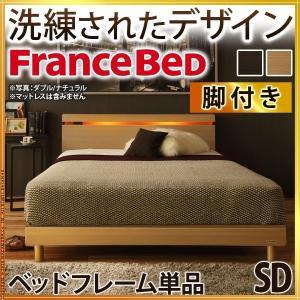 フランスベッド セミダブル ライト・棚付きベッド クレイグ レッグタイプ セミダブル ベッドフレームのみ フレーム|nacole