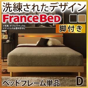 フランスベッド ダブル ライト・棚付きベッド クレイグ レッグタイプ ダブル ベッドフレームのみ フレーム|nacole