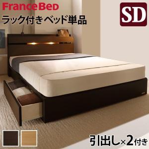 フランスベッド セミダブル ライト・棚付きベッド ウォーレン 引出しタイプ セミダブル ベッドフレームのみ 収納|nacole