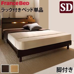 フランスベッド セミダブル ライト・棚付きベッド ウォーレン レッグタイプ セミダブル ベッドフレームのみ フレーム|nacole