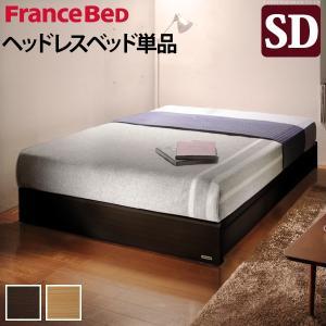 フランスベッド セミダブル ヘッドボードレスベッド バート 収納なし セミダブル ベッドフレームのみ フレーム|nacole