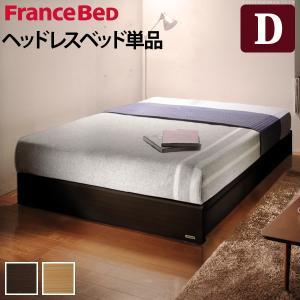 フランスベッド ダブル ヘッドボードレスベッド バート 収納なし ダブル ベッドフレームのみ フレーム|nacole