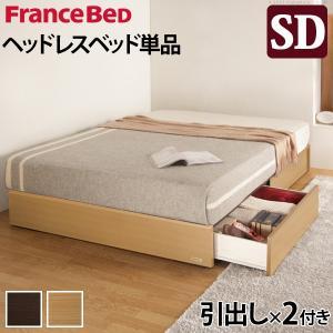 フランスベッド セミダブル ヘッドボードレスベッド バート 引出しタイプ セミダブル ベッドフレームのみ 収納|nacole