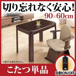 こたつ 長方形 ダイニングテーブル 人感センサー・高さ調節機能付き ダイニングこたつ アコード 90x60cm こたつ本体のみ|nacole