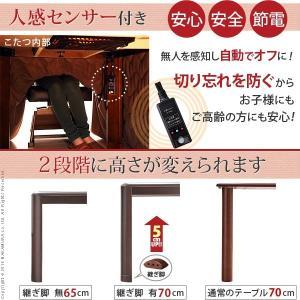 こたつ 長方形 ダイニングテーブル 人感センサー・高さ調節機能付き ダイニングこたつ アコード 150x90cm こたつ本体のみ|nacole|02