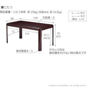 こたつ 長方形 ダイニングテーブル 人感センサー・高さ調節機能付き ダイニングこたつ アコード 150x90cm こたつ本体のみ|nacole|03