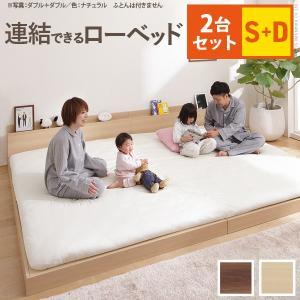 ベッド ロータイプ 家族揃って布団で寝られる連結ローベッド ファミーユ ベッドフレームのみ シングル・ダブルサイズ 同色2台セット 連結|nacole