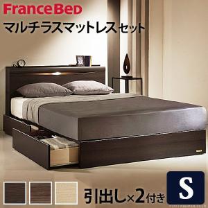 フランスベッド シングル ライト・棚付きベッド グラディス 引き出し付き シングル マルチラススーパースプリングマットレスセット 収納|nacole