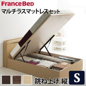フランスベッド シングル ライト・棚付きベッド グラディス 跳ね上げ縦開き シングル マルチラススーパースプリングマットレスセット 収納|nacole