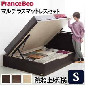 フランスベッド シングル ライト・棚付きベッド グラディス 跳ね上げ横開き シングル マルチラススーパースプリングマットレスセット 収納|nacole