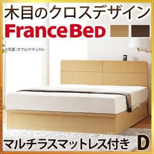 フランスベッド ダブル 収納付きフラットヘッドボードベッド オーブリー ベッド下収納なし マルチラススーパースプリングマットレスセット マットレス付き|nacole