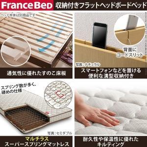 フランスベッド ダブル 収納付きフラットヘッドボードベッド オーブリー ベッド下収納なし マルチラススーパースプリングマットレスセット マットレス付き|nacole|02
