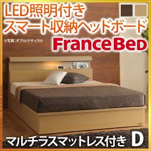 フランスベッド ダブル ライト・棚付きベッド ジェラルド 収納なし ダブル マルチラススーパースプリングマットレスセット マットレス付き|nacole