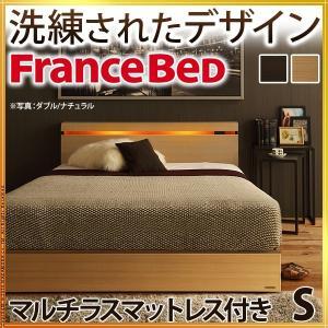 フランスベッド シングル ライト・棚付きベッド クレイグ 収納なし シングル マルチラススーパースプリングマットレスセット マットレス付き|nacole