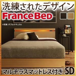 フランスベッド セミダブル ライト・棚付きベッド クレイグ 収納なし セミダブル マルチラススーパースプリングマットレスセット マットレス付き|nacole