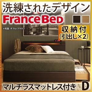 フランスベッド ダブル ライト・棚付きベッド クレイグ 引き出し付き ダブル マルチラススーパースプリングマットレスセット 収納|nacole