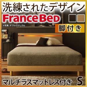 フランスベッド シングル ライト・棚付きベッド クレイグ レッグタイプ シングル マルチラススーパースプリングマットレスセット マットレス付き|nacole