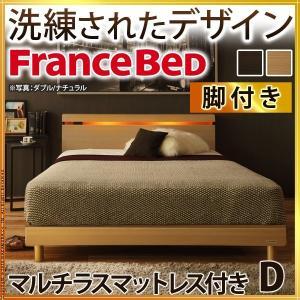 フランスベッド ダブル ライト・棚付きベッド クレイグ レッグタイプ ダブル マルチラススーパースプリングマットレスセット マットレス付き|nacole