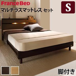 フランスベッド シングル ライト・棚付きベッド ウォーレン レッグタイプ シングル マルチラススーパースプリングマットレスセット マットレス付き|nacole