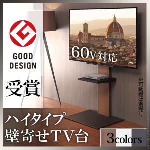 テレビ台 壁寄せ ハイタイプ・背面収納付 壁よせTVスタンド 壁面|nacole