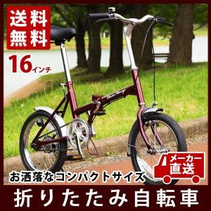 折り畳み自転車 クラシックミムゴ FDB16 16インチ クラシックレッド 折畳自転車 折りたたみ自転車 メーカー直送 nacole