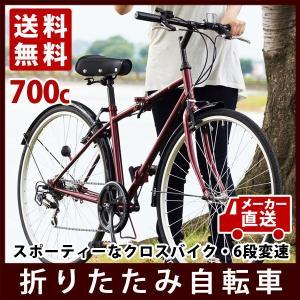 メーカー直送 クラシックミムゴ FDB700C 6S 26インチ レッド 折り畳み自転車 折畳自転車 折りたたみ自転車 同梱・代引き・包装不可 nacole