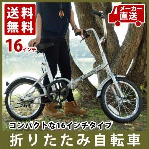 メーカー直送 フィールドチャンプ365 FDB16 16インチ シルバー 折り畳み自転車 折畳自転車 折りたたみ自転車 同梱・代引き・包装不可 nacole